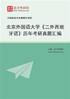 北京外国语大学246二外西班牙语历年考研真题汇编