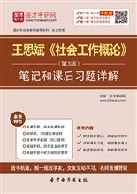 王思斌《社会工作概论》(第3版)笔记和课后习题详解