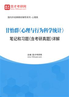 甘怡群《心理与行为科学统计》笔记和习题(含考研真题)详解