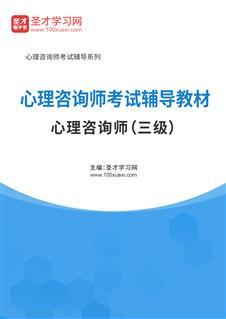 2020年心理咨询师考试辅导教材·心理咨询师(三级)