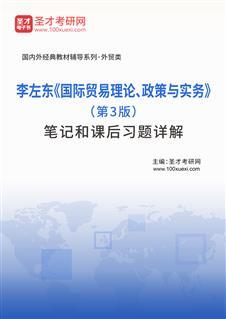 李左东《国际贸易理论、政策与实务》(第3版)笔记和课后习题详解