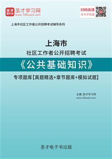 2018年上海市社区工作者公开招聘考试《公共基础知识》专项题库【真题精选+章节题库+模拟试题】