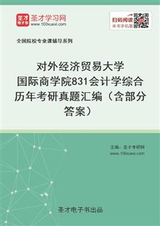 对外经济贸易大学国际商学院831会计学综合历年考研真题汇编(含部分答案)