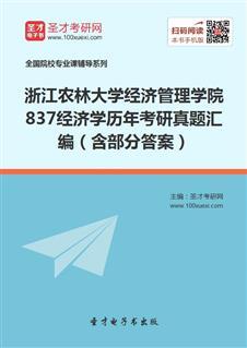 浙江农林大学经济管理学院《837经济学》历年考研真题汇编(含部分答案)