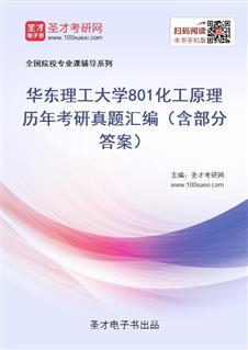 华东理工大学《801化工原理》历年考研真题汇编(含部分答案)