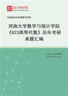 河南大学数学与统计学院《823高等代数》历年考研真题汇编