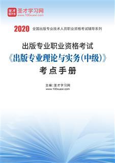 2020年出版专业职业资格考试《出版专业理论与实务(中级)》考点手册
