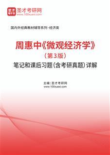 周惠中《微观经济学》(第3版)笔记和课后习题(含考研真题)详解