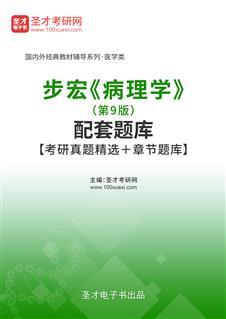 步宏《病理学》(第9版)配套题库【考研真题精选+章节题库】