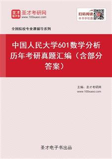 中国人民大学《601数学分析》历年考研真题汇编(含部分答案)