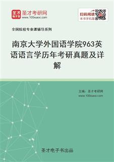 南京大学外国语学院《963英语语言学》历年考研真题及详解