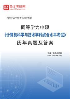 2020年同等学力申硕《计算机科学与技术学科综合水平考试》历年真题及答案