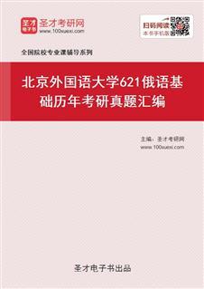 北京外国语大学《621俄语基础》历年考研真题汇编