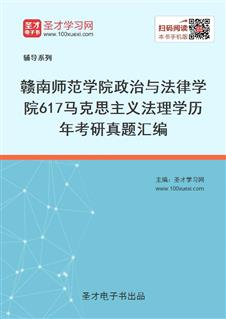 赣南师范学院政治与法律学院617马克思主义法理学历年考研真题汇编