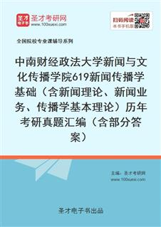中南财经政法大学新闻与文化传播学院《619新闻传播学基础(含新闻理论、新闻业务、传播学基本理论)》历年考研真题汇编(含部分答案)