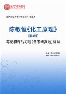 陈敏恒《化工原理》(第4版)笔记和课后习题(含考研真题)详解