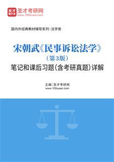 宋朝武《民事诉讼法学》(第3版)笔记和课后习题(含考研真题)详解