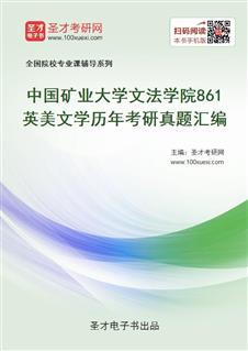 中国矿业大学文法学院《861英美文学》历年考研真题汇编