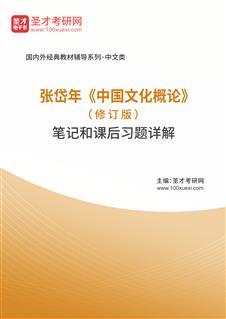 张岱年《中国文化概论》(修订版)笔记和课后习题详解