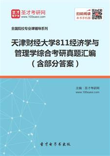 天津财经大学《811经济学》与管理学综合考研真题汇编(含部分答案)