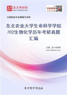 东北农业大学生命科学学院702生物化学历年考研真题汇编