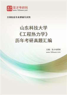 山东科技大学《工程热力学》历年考研真题汇编