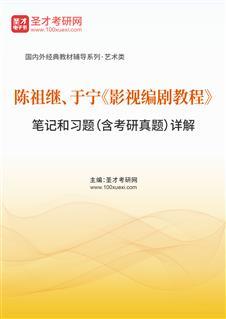 陈祖继、于宁《影视编剧教程》笔记和习题(含考研真题)详解