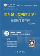 梁东黎《微观经济学》(第3版)笔记和习题详解