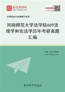 河南师范大学法学院《669法理学和宪法学》历年考研真题汇编