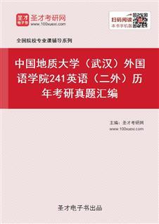 中国地质大学(武汉)外国语学院《241英语(二外)》历年考研真题汇编