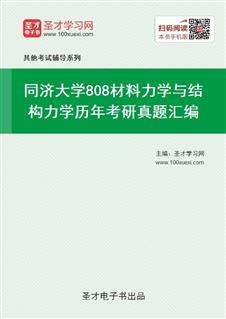 同济大学《808材料力学与结构力学》历年考研真题汇编