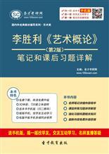 李胜利《艺术概论》(第2版)笔记和课后习题详解