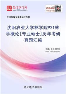 沈阳农业大学林学院《921林学概论》[专业硕士]历年考研真题汇编