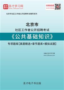 2020年北京市社区工作者公开招聘考试《公共基础知识》专项题库【真题精选+章节题库+模拟试题】