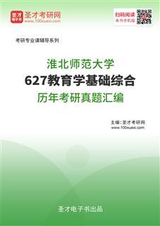 淮北师范大学627教育学基础综合历年考研真题汇编
