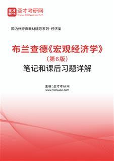 布兰查德《宏观经济学》(第6版) 笔记和课后习题详解