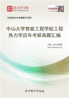 中山大学智能工程学院工程热力学历年考研真题汇编