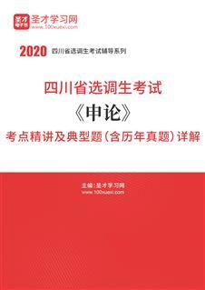 2018年四川省选调生考试《申论》考点精讲及典型题(含历年真题)详解