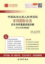 中国政法大学人权研究院《815国际公法》历年考研真题视频讲解【12小时高清视频】