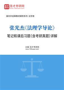张光杰《法理学导论》笔记和课后习题(含考研真题)详解