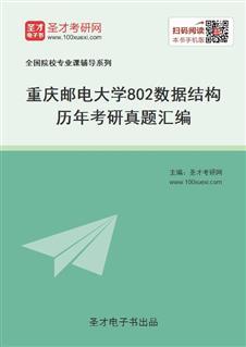 重庆邮电大学802数据结构历年考研真题汇编