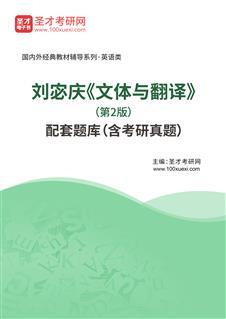 刘宓庆《文体与翻译》(第2版)配套题库(含考研真题)