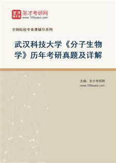 武汉科技大学《616分子生物学》历年考研真题及详解