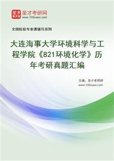 大连海事大学环境科学与工程学院819环境化学历年考研真题汇编