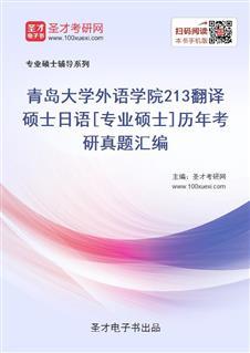 青岛大学外语学院《213翻译硕士日语》[专业硕士]历年考研真题汇编