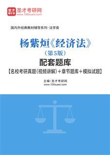 杨紫烜《经济法》(第5版)配套题库【名校考研真题(视频讲解)+章节题库+模拟试题】