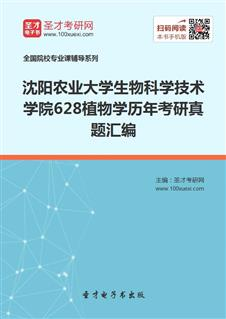 沈阳农业大学生物科学技术学院《628植物学》历年考研真题汇编