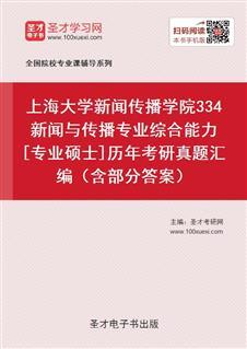 上海大学新闻传播学院《334新闻与传播专业综合能力》[专业硕士]历年考研真题汇编(含部分答案)