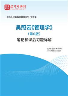 吴照云《管理学》(第6版)笔记和课后习题详解