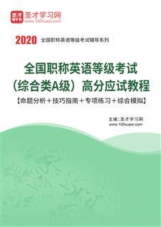 2020年全国职称英语等级考试(综合类A级)高分应试教程【命题分析+技巧指南+专项练习+综合模拟】